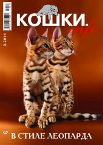 бенгалы питомника BIG-BENG  на обложке журнала